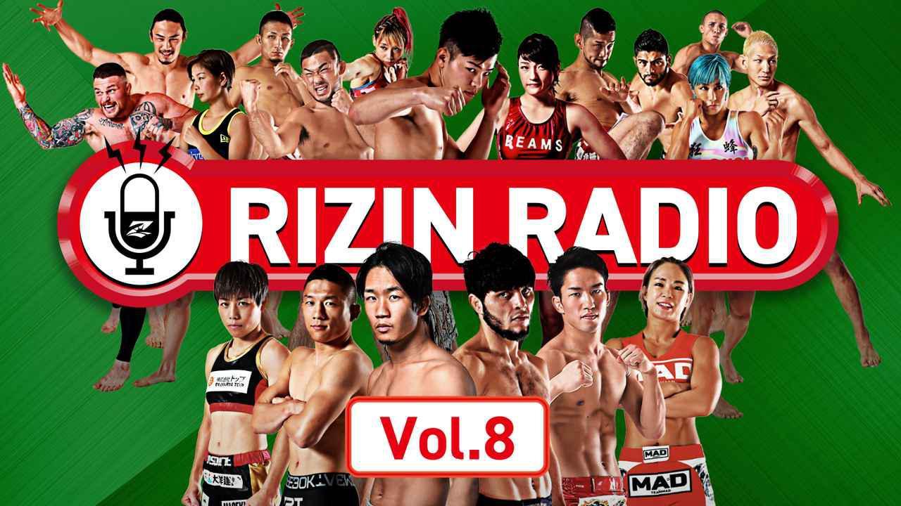 画像: RIZINの求める選手像とは?!「RIZIN RADIO Vol.8」ON AIR! - RIZIN FIGHTING FEDERATION オフィシャルサイト
