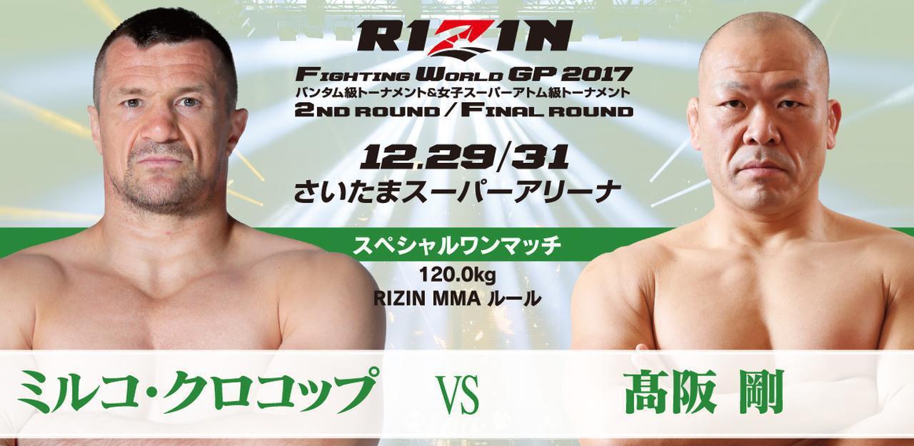 画像: 第9試合/スペシャルワンマッチ ミルコ・クロコップ vs. 髙阪剛
