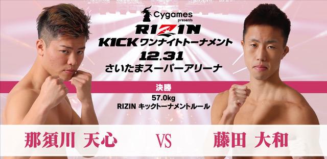 画像3: RIZIN.9 RIZIN FIGHTING WORLD GRAND-PRIX 2017 バンタム級トーナメント&女子スーパーアトム級トーナメントFinal ROUND 大会情報/試合結果一覧