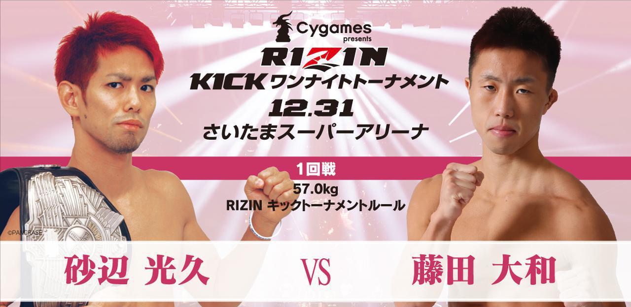 画像: 第4試合/Cygames presents RIZIN KICK ワンナイトトーナメント 1回戦 砂辺光久 vs. 藤田大和