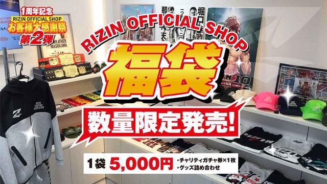 画像2: RIZIN OFFICIAL SHOP イベント情報