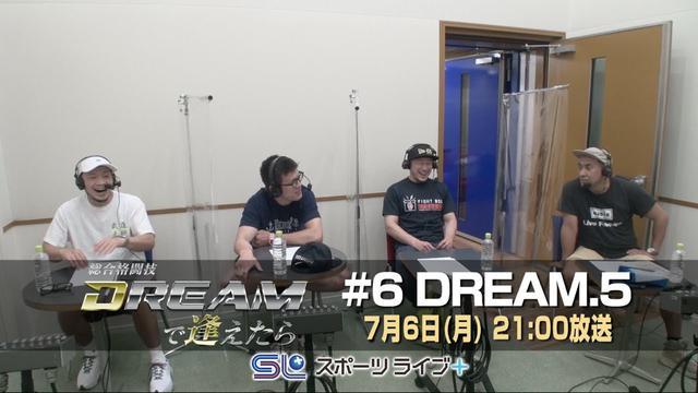 画像: 〜DREAM.5 ライト級グランプリ2008 決勝戦〜「総合格闘技 DREAMで逢えたら」by スカパー! | トレーラー映像 youtu.be