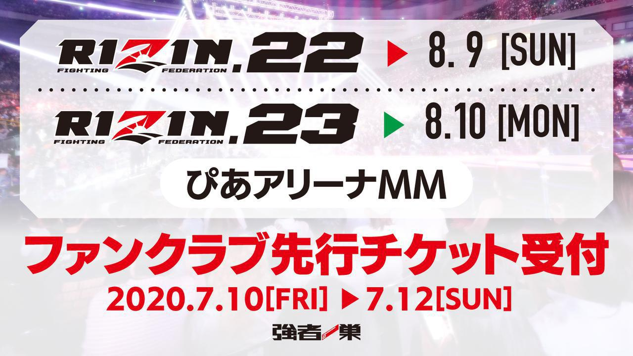 画像: RIZIN.22&RIZIN.23 ファンクラブ先行チケット受付! - RIZIN FIGHTING FEDERATION オフィシャルサイト