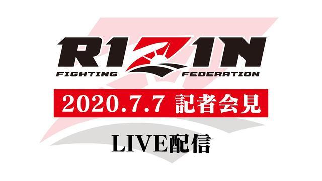 画像: RIZIN記者会見 2020/07/07 youtu.be