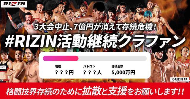 画像: クラウドファンディング「RIZIN活動継続クラファン」がスタート! - RIZIN FIGHTING FEDERATION オフィシャルサイト