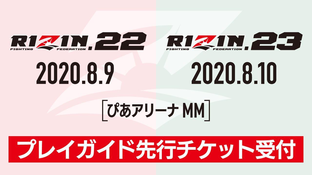 画像: RIZIN.22 / 23 プレイガイド先行受付が7/14(火)12時より受付スタート! - RIZIN FIGHTING FEDERATION オフィシャルサイト
