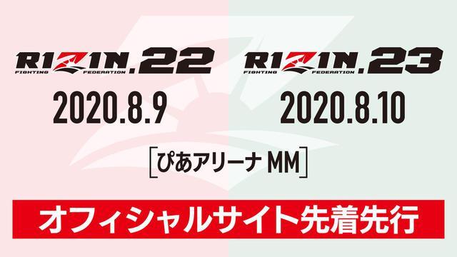 画像: RIZIN.22 / 23 オフィシャルサイト先着先行チケットが7/13(月)12時より受付スタート! - RIZIN FIGHTING FEDERATION オフィシャルサイト
