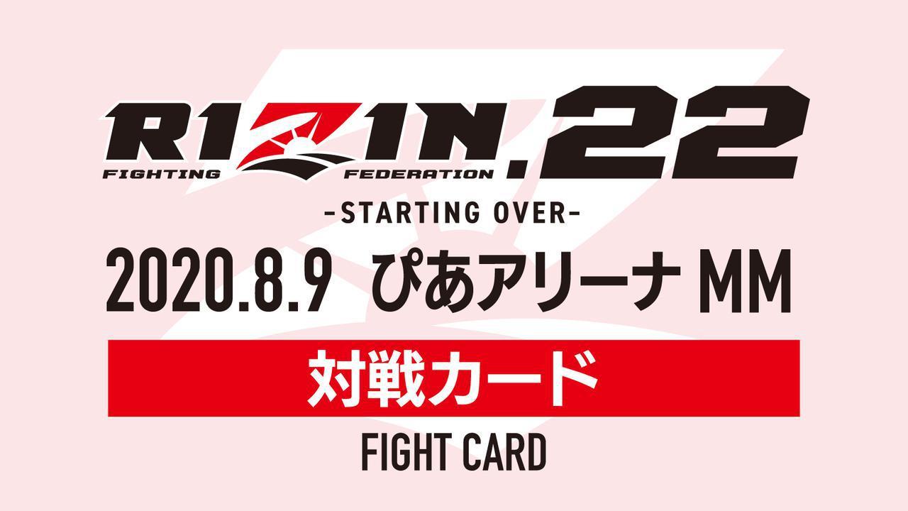 画像: RIZIN.22 対戦カード - RIZIN FIGHTING FEDERATION オフィシャルサイト