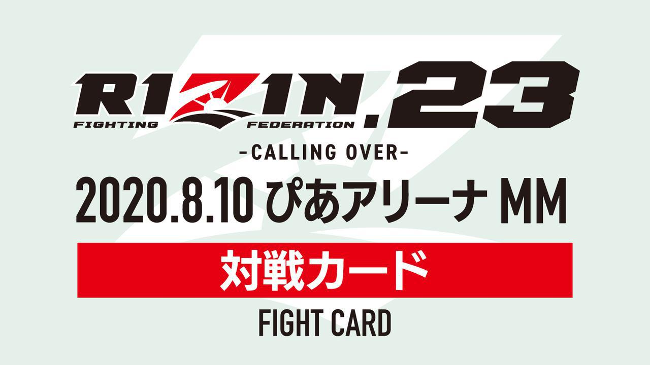 画像: RIZIN.23 対戦カード - RIZIN FIGHTING FEDERATION オフィシャルサイト