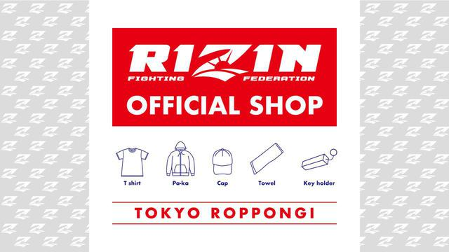 画像: RIZIN OFFICIAL SHOP - RIZIN FIGHTING FEDERATION オフィシャルサイト