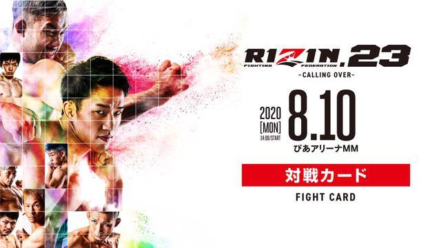 画像1: RIZIN.23 - CALLING OVER - 対戦カード - RIZIN FIGHTING FEDERATION オフィシャルサイト