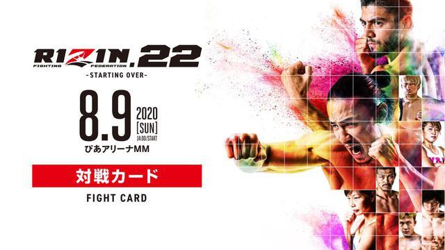 画像1: RIZIN.22 - STARTING OVER - 対戦カード - RIZIN FIGHTING FEDERATION オフィシャルサイト