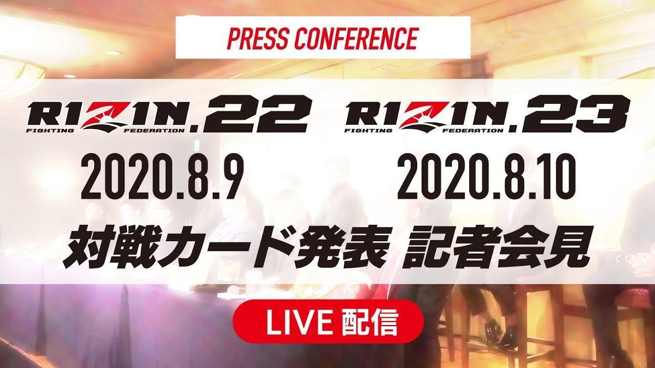 画像: RIZIN.22 / RIZIN.23 対戦カード発表記者会見_2020.07.18 youtu.be