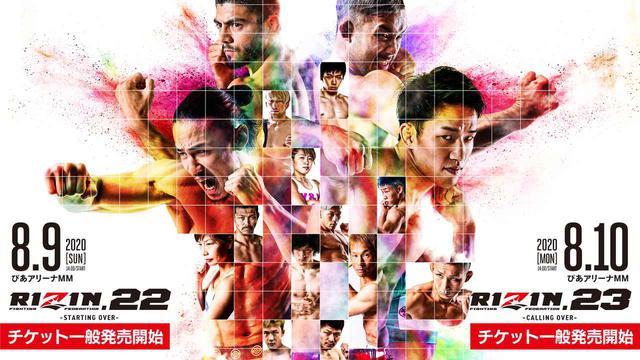 画像: RIZIN.22 / RIZIN.23 チケット一般発売がスタート!選手応援シートも発売! - RIZIN FIGHTING FEDERATION オフィシャルサイト
