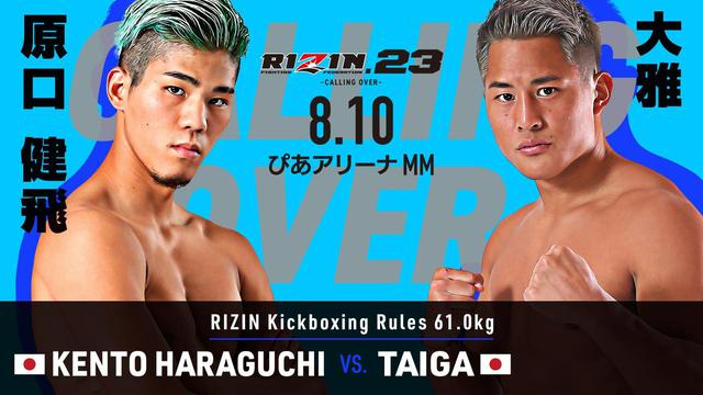 画像4: RIZIN.23 FIGHT CARD
