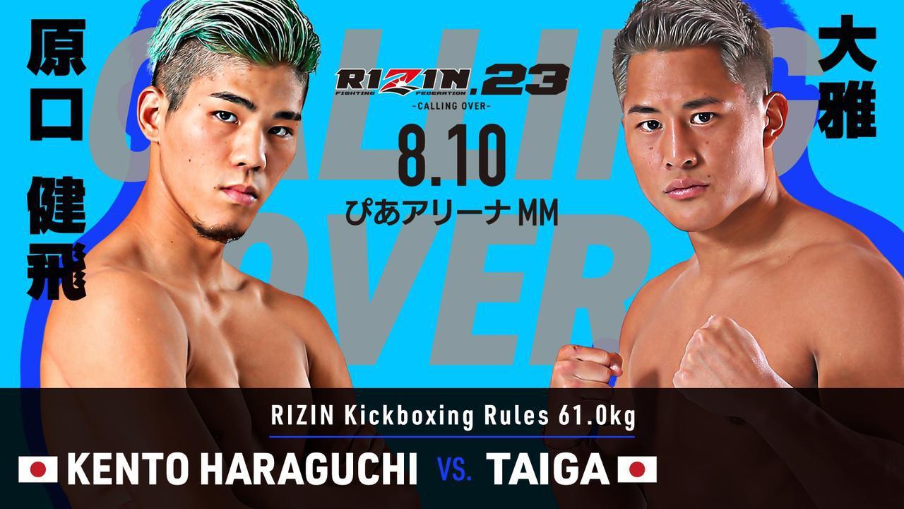 画像4: RIZIN.23 FIGHT CARD