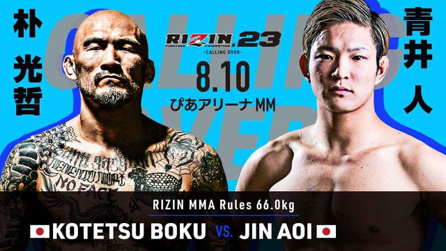 画像5: RIZIN.23 FIGHT CARD