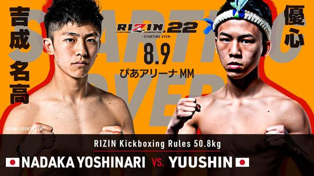 画像6: RIZIN.22 FIGHT CARD