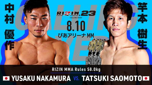画像8: RIZIN.23 FIGHT CARD