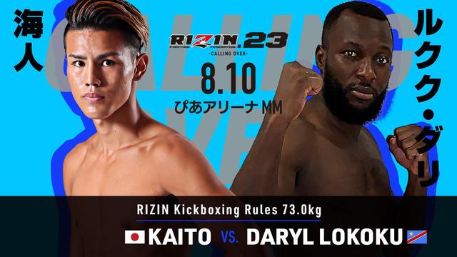 画像7: RIZIN.23 FIGHT CARD