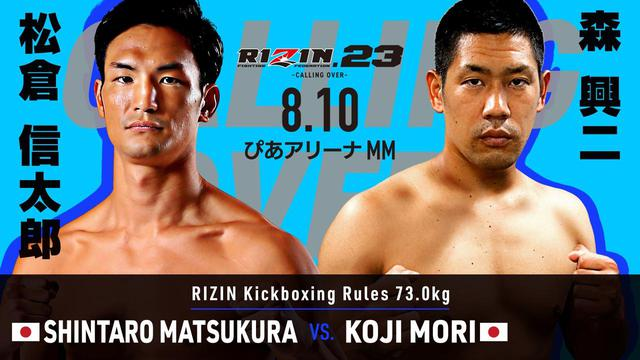 画像9: RIZIN.23 FIGHT CARD