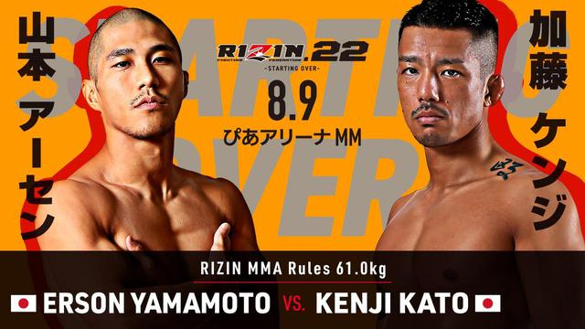 画像9: RIZIN.22 FIGHT CARD
