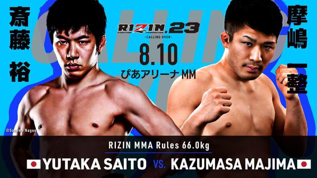 画像3: RIZIN.23 FIGHT CARD