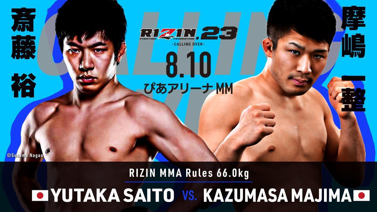 画像3: RIZIN.23 FIGHT CARD