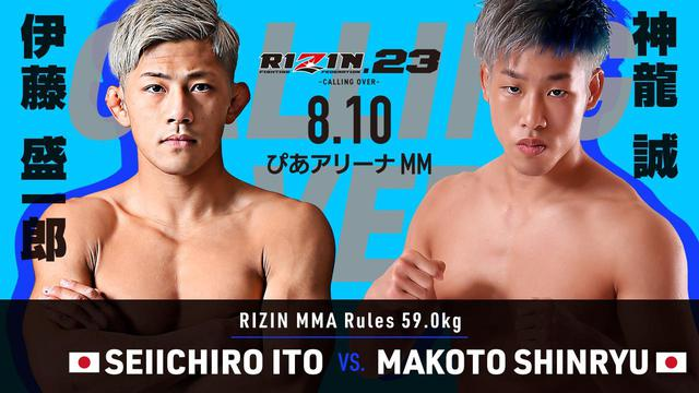 画像6: RIZIN.23 FIGHT CARD