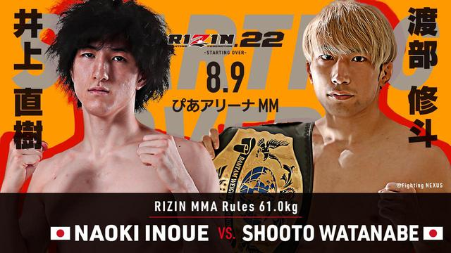 画像4: RIZIN.22 FIGHT CARD