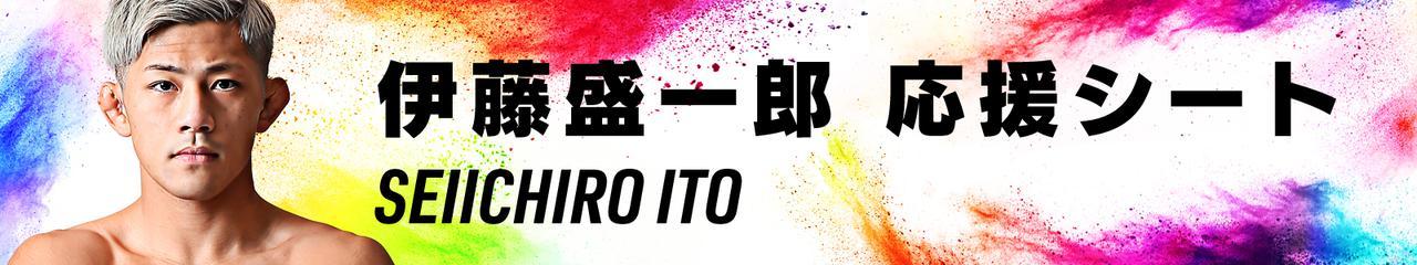 伊藤盛一郎 応援シート