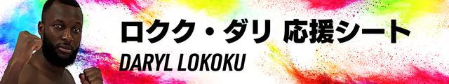 ロクク・ダリ 応援シート