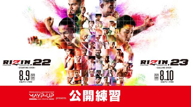 画像: MAYP-UP presents RIZIN.22 / RIZIN.23 公開練習をLIVE配信! - RIZIN FIGHTING FEDERATION オフィシャルサイト