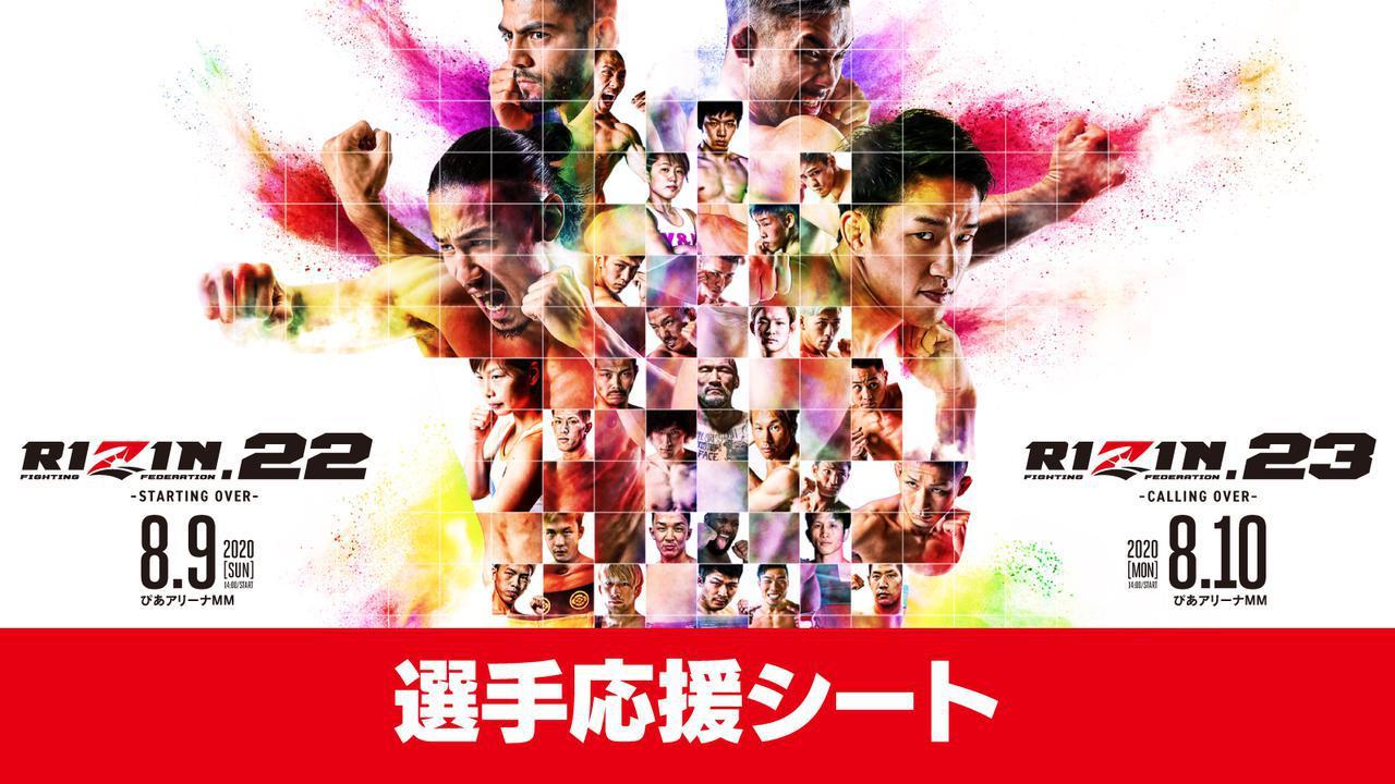 画像: 【7/31更新】RIZIN.22 / RIZIN.23 選手応援シート絶賛発売中! - RIZIN FIGHTING FEDERATION オフィシャルサイト