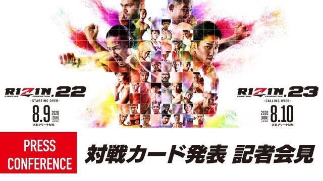 画像: RIZIN.22 追加対戦カード発表記者会見 2020.07.28 youtu.be