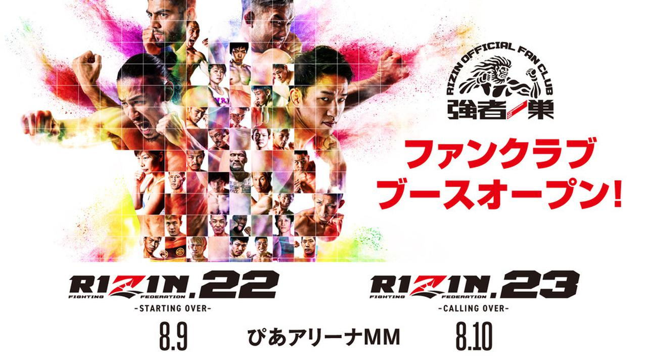 画像: RIZIN.22 / RIZIN.23 ファンクラブブースのご案内