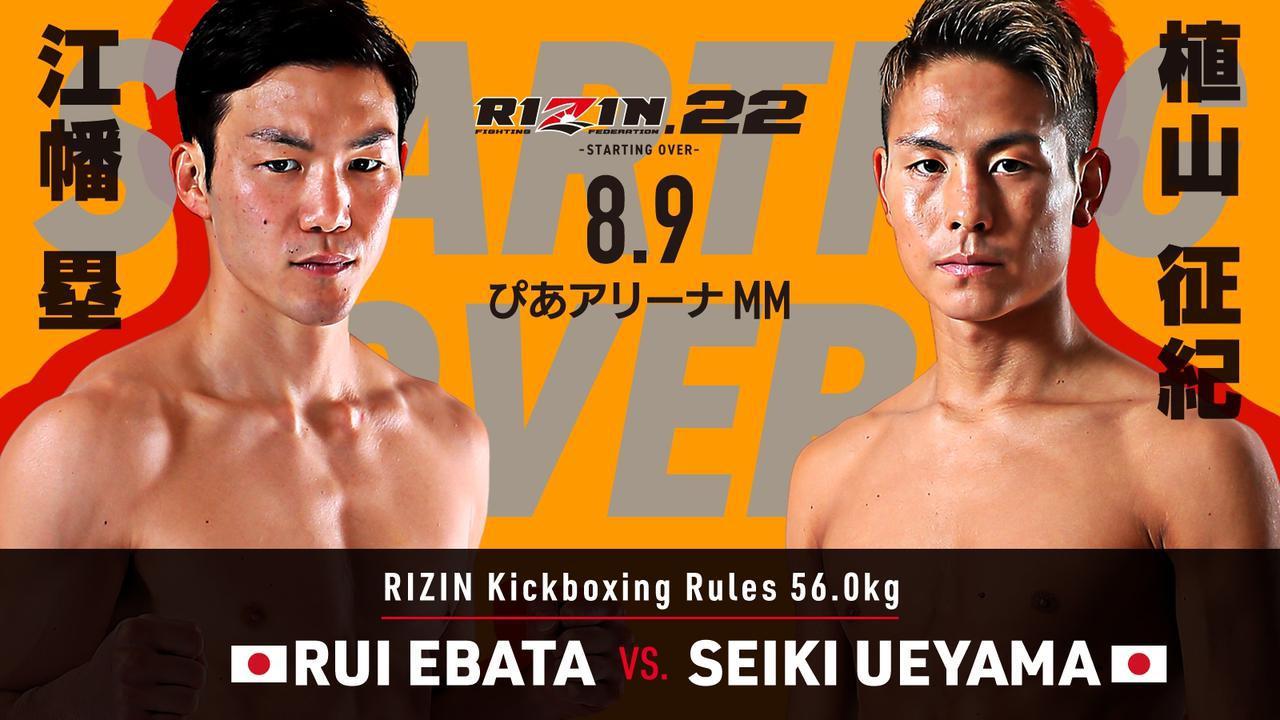 画像5: RIZIN.22 FIGHT CARD