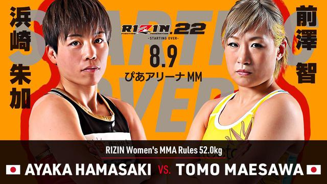 画像2: RIZIN.22 FIGHT CARD