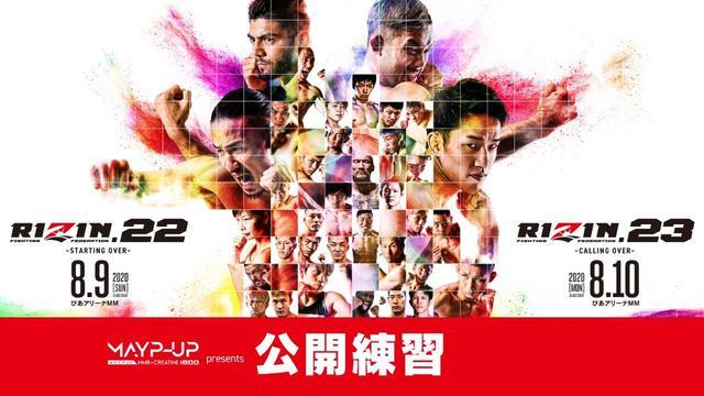 画像: MAYP-UP presents RIZIN.22/RIZIN.23 矢地祐介・朴光哲 公開練習 youtu.be