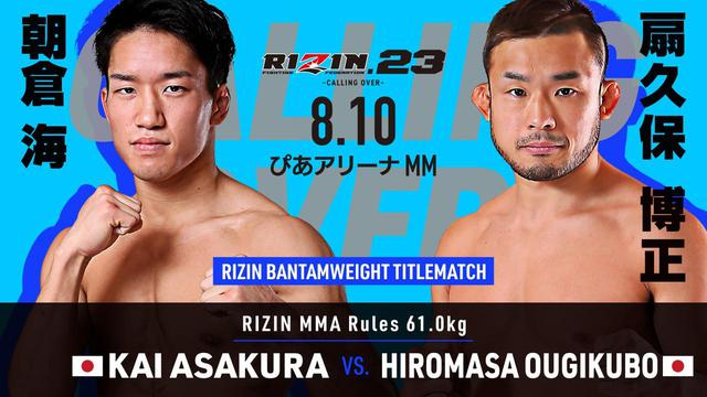 画像1: RIZIN.23 FIGHT CARD