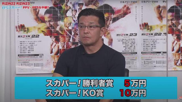 画像: 勝利者賞、KO賞の実施を発表!「選手のモチベーション上がる」