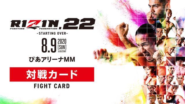 画像: RIZIN.22 - STARTING OVER - 対戦カード - RIZIN FIGHTING FEDERATION オフィシャルサイト