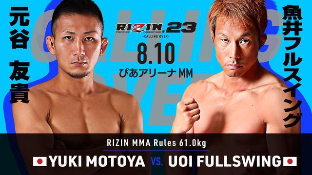 画像2: RIZIN.23 試合順発表!出演者がセミメインの元谷vs.魚井の見所を語る!