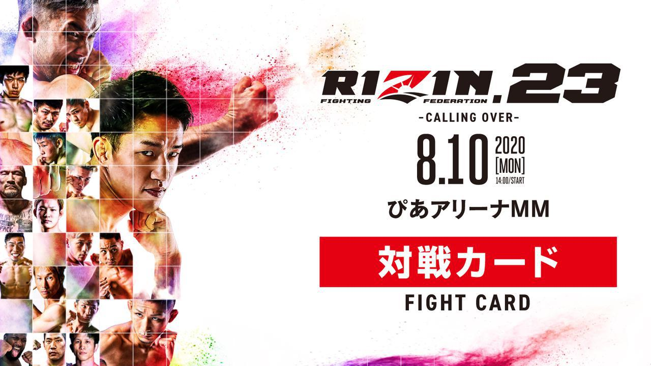 画像: RIZIN.23 - CALLING OVER - 対戦カード - RIZIN FIGHTING FEDERATION オフィシャルサイト