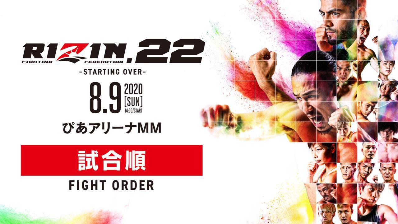 画像: メインは矢地vs.サトシ、セミメインは浜崎vs.前澤に決定!RIZIN.22 試合順を発表 - RIZIN FIGHTING FEDERATION オフィシャルサイト