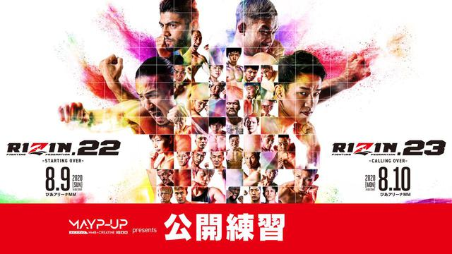 画像: MAYP-UP presents RIZIN.22 / RIZIN.23 公開練習をLIVE配信! - RIZIN FIGHTING FEDERATION オフィシャルサイト