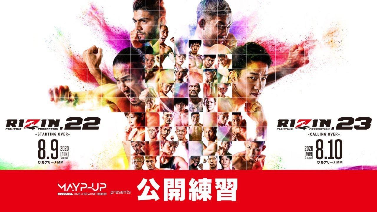 画像: MAYP-UP presents RIZIN.22/RIZIN.23 皇治・萩原京平 公開練習 youtu.be