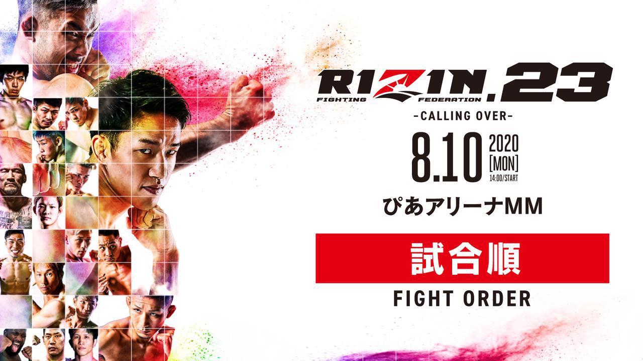 画像: 朝倉海vs.扇久保のタイトルマッチがメイン、セミメインは元谷vs.魚井に決定!RIZIN.23 試合順を発表 - RIZIN FIGHTING FEDERATION オフィシャルサイト
