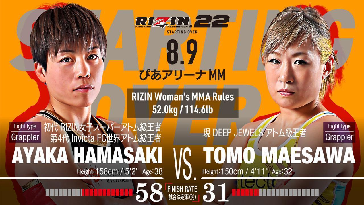 画像: 浜崎vs前澤など、試合の見所を徹底解説!RIZIN.22 チャーリーガイド Part.3 - RIZIN FIGHTING FEDERATION オフィシャルサイト