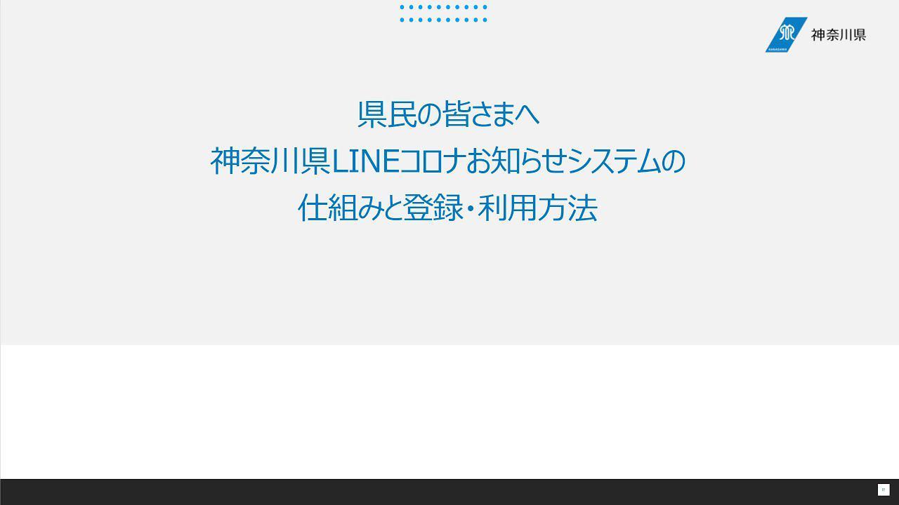 画像: 神奈川県LINEコロナお知らせシステム(利用者様向け解説動画) youtu.be